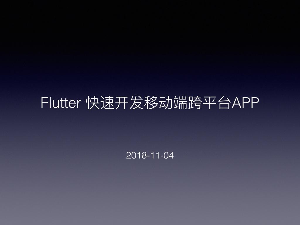 Flutter 快速开发移动端跨平台APP-img.001