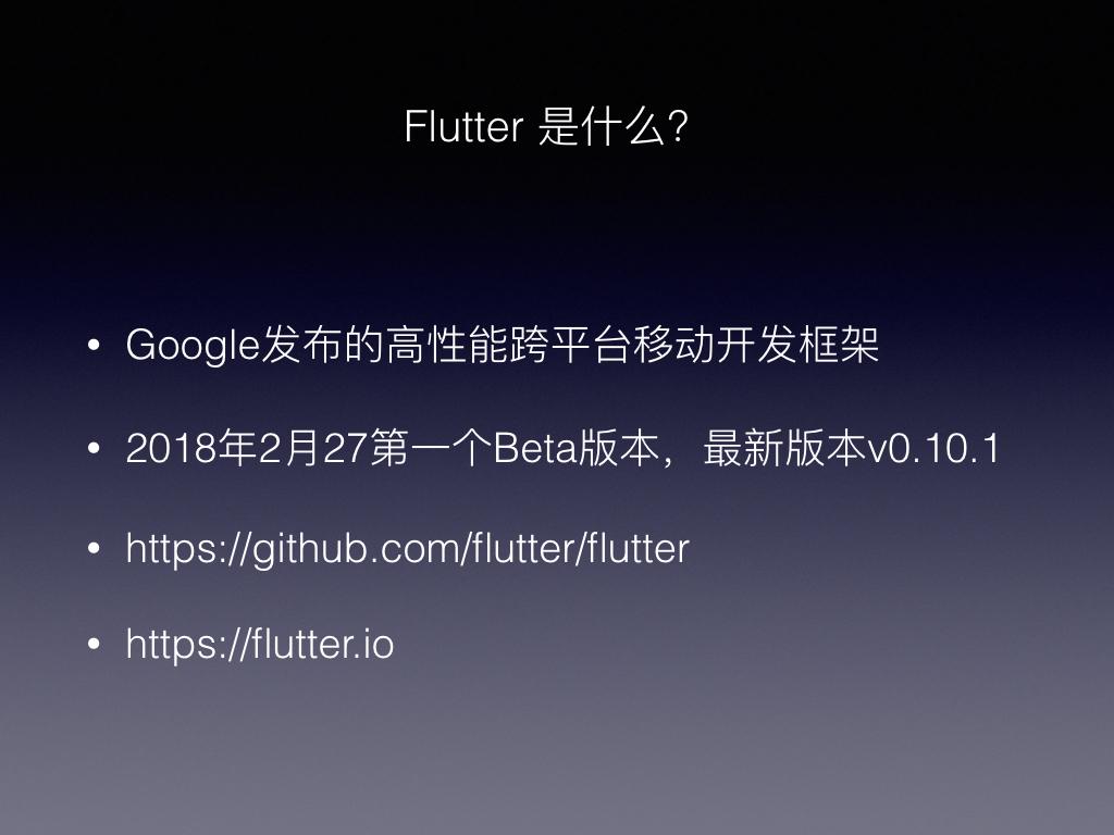Flutter 快速开发移动端跨平台APP-img.002