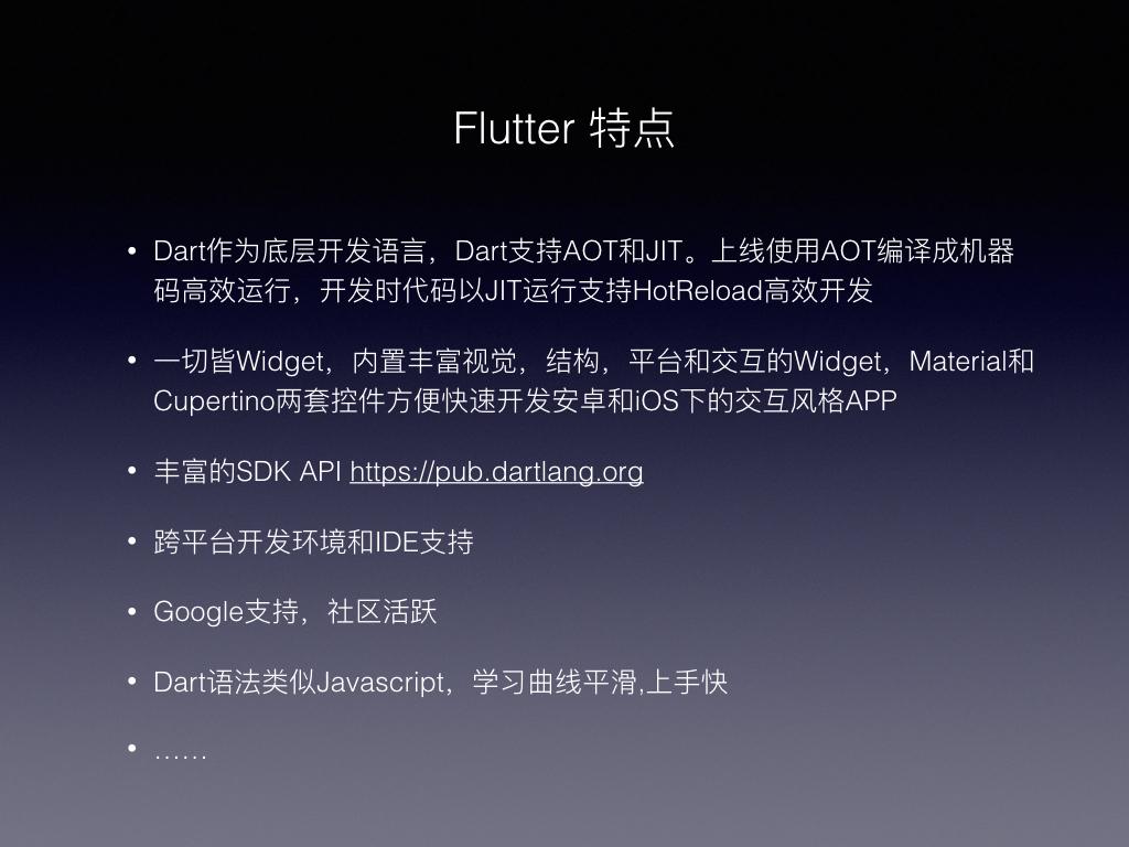 Flutter 快速开发移动端跨平台APP-img.003