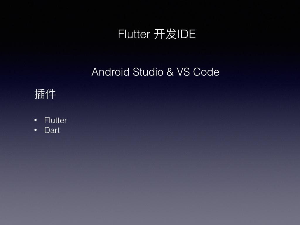Flutter 快速开发移动端跨平台APP-img.020
